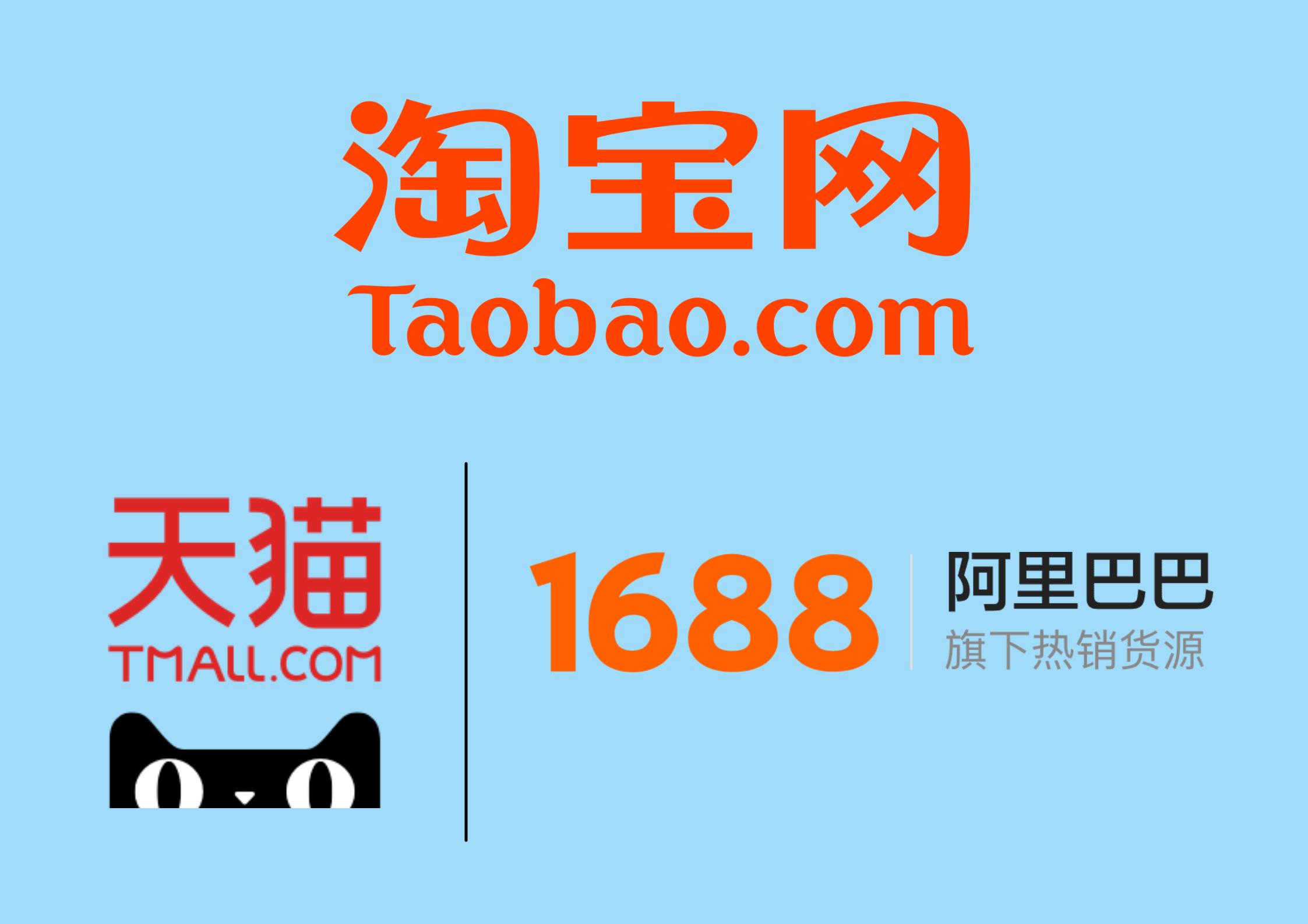 LOGO TAOBAO TMALL 1688